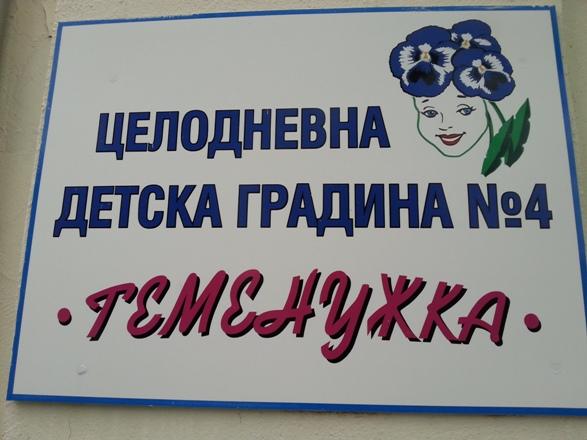 детские сады в городе Варна, болгария